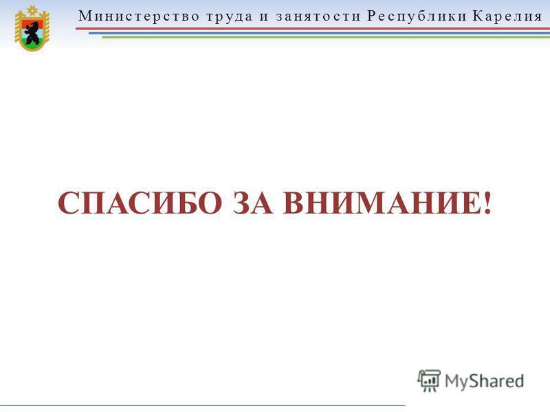 Министерство труда и занятости Республики Карелия СПАСИБО ЗА ВНИМАНИЕ! 16