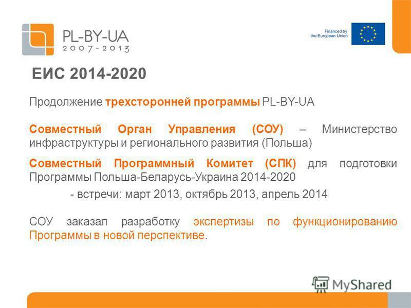 Продолжение трехсторонней программы PL-BY-UA Совместный Орган Управления (СОУ) – Министерство инфраструктуры и регионального развития (Польша) Совместный Программный Комитет (СПК) для подготовки Программы Польша-Беларусь-Украина 2014-2020 - встречи: