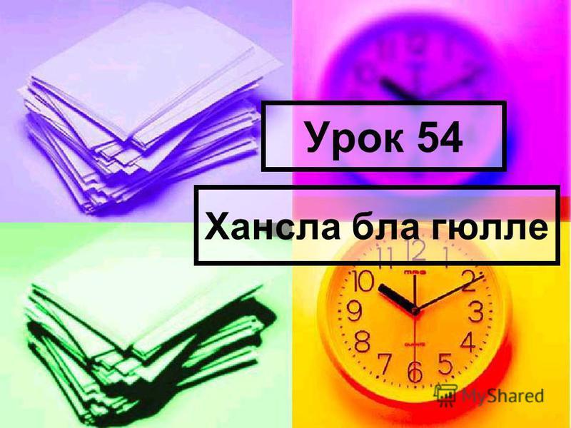 Урок 54 Хансла бла гюлле