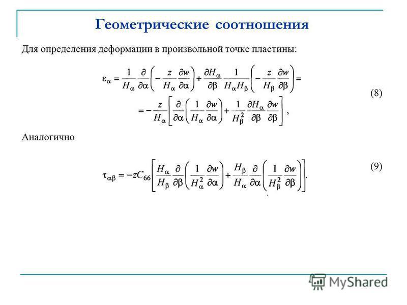 Для определения деформации в произвольной точке пластины: (8) Аналогично (9)