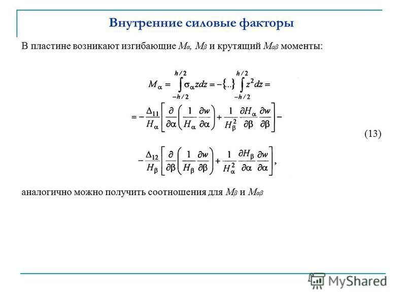 Внутренние силовые факторы В пластине возникают изгибающие М α, М β и крутящий М аβ моменты: (13) аналогично можно получить соотношения для М β и М αβ