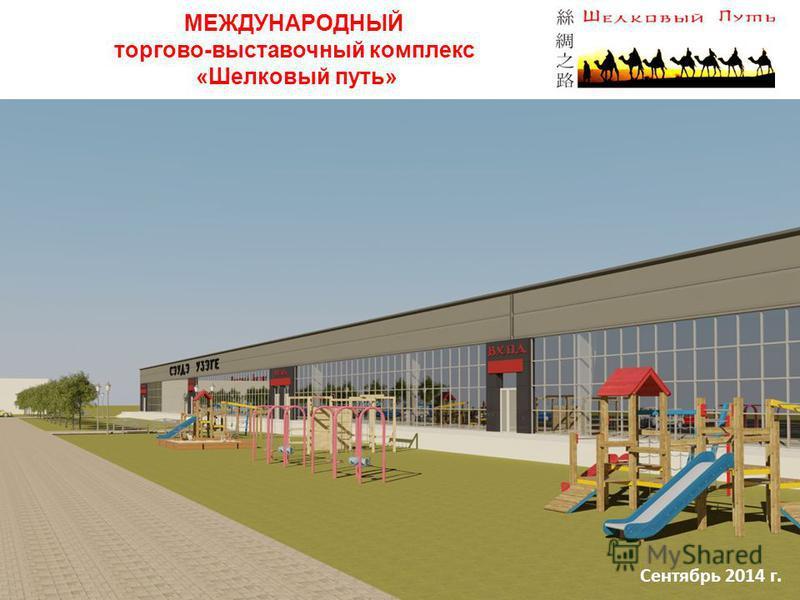 МЕЖДУНАРОДНЫЙ торгово-выставочный комплекс «Шелковый путь» Сентябрь 2014 г.