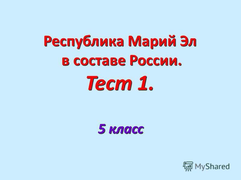 Республика Марий Эл в составе России. Тест 1. 5 класс