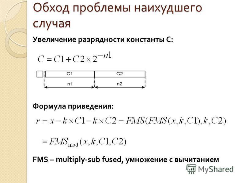 Обход проблемы наихудшего случая Формула приведения : Увеличение разрядности константы С : FMS – multiply-sub fused, умножение с вычитанием