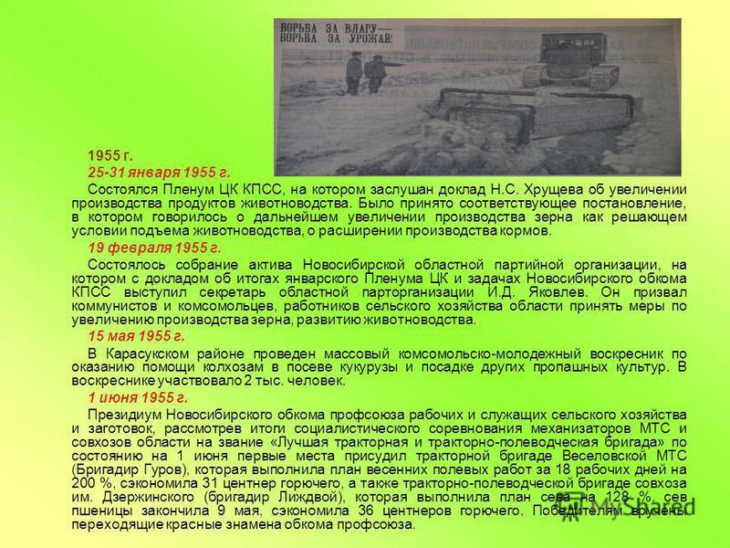 1955 г. 25-31 января 1955 г. Состоялся Пленум ЦК КПСС, на котором заслушан доклад Н.С. Хрущева об увеличении производства продуктов животноводства. Было принято соответствующее постановление, в котором говорилось о дальнейшем увеличении производства