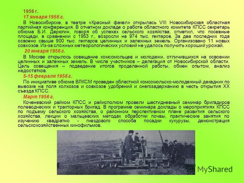 1956 г. 17 января 1956 г. В Новосибирске, в театре «Красный факел» открылась VIII Новосибирская областная партийная конференция. В отчетном докладе о работе областного комитета КПСС секретарь обкома Б.И. Дерюгин, говоря об успехах сельского хозяйства