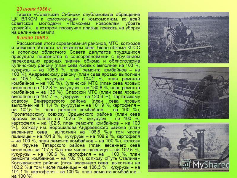 23 июня 1956 г. Газета «Советская Сибирь» опубликовала обращение ЦК ВЛКСМ к комсомольцам и комсомолкам, ко всей советской молодежи «Поможем новоселам убрать урожай!», в котором прозвучал призыв поехать на уборку на целинные земли. 8 июля 1956 г. Расс