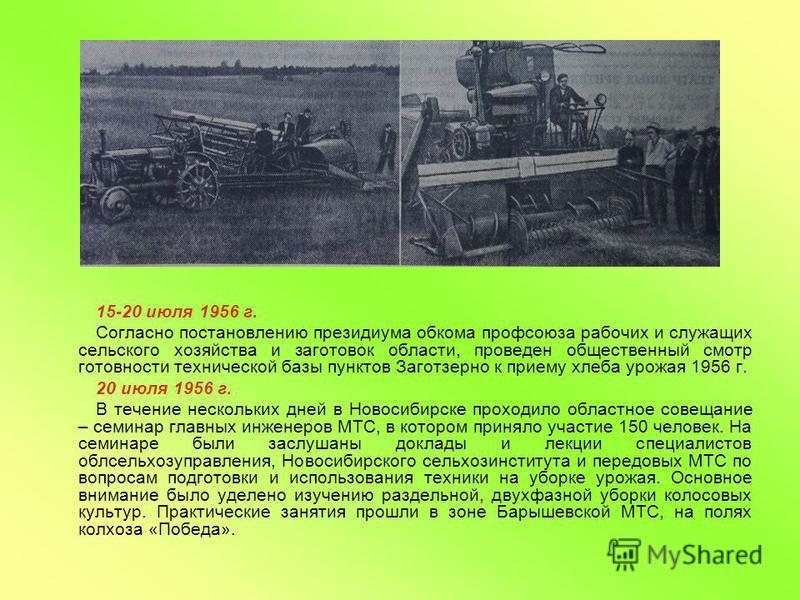 15-20 июля 1956 г. Согласно постановлению президиума обкома профсоюза рабочих и служащих сельского хозяйства и заготовок области, проведен общественный смотр готовности технической базы пунктов Заготзерно к приему хлеба урожая 1956 г. 20 июля 1956 г.