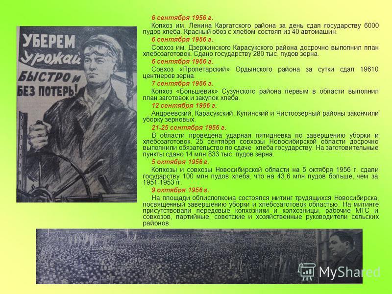 6 сентября 1956 г. Колхоз им. Ленина Каргатского района за день сдал государству 6000 пудов хлеба. Красный обоз с хлебом состоял из 40 автомашин. 6 сентября 1956 г. Совхоз им. Дзержинского Карасукского района досрочно выполнил план хлебозаготовок. Сд