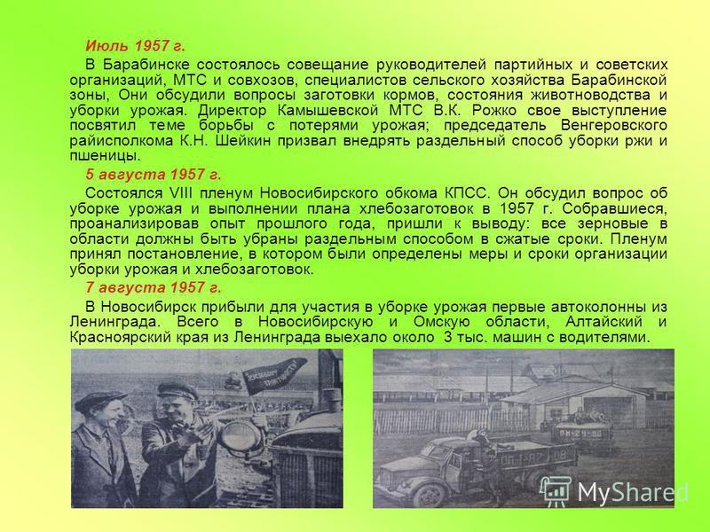 Июль 1957 г. В Барабинске состоялось совещание руководителей партийных и советских организаций, МТС и совхозов, специалистов сельского хозяйства Барабинской зоны, Они обсудили вопросы заготовки кормов, состояния животноводства и уборки урожая. Директ