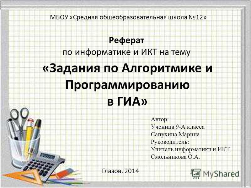 Презентация на тему Задания по Алгоритмике и Программированию в  1 Задания