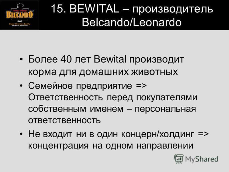 15. BEWITAL – производитель Belcando/Leonardo Более 40 лет Bewital производит корма для домашних животных Семейное предприятие => Ответственность перед покупателями собственным именем – персональная ответственность Не входит ни в один концерн/холдинг