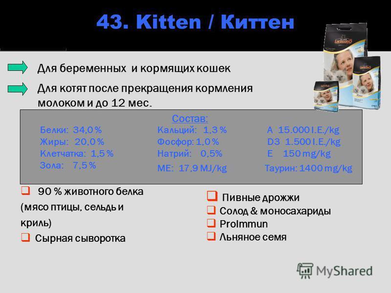Пивные дрожжи Солод & моносахариды ProImmun Льняное семя Состав: Белки: 34,0 % Жиры: 20,0 % Клетчатка: 1,5 % Зола: 7,5 % Кальций: 1,3 % Фосфор: 1,0 % Натрий: 0,5% ME: 17,9 MJ/kg A 15.000 I.E./kg D3 1.500 I.E./kg E 150 mg/kg Таурин: 1400 mg/kg Для бер