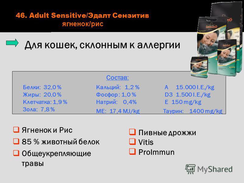 Пивные дрожжи Vitis ProImmun Состав: Белки: 32,0 % Жиры: 20,0 % Клетчатка: 1,9 % Зола: 7,8 % Кальций: 1,2 % Фосфор : 1,0 % Натрий: 0,4% ME: 17,4 MJ/kg A 15.000 I.E./kg D3 1.500 I.E./kg E 150 mg/kg Таурин: 1400 mg/kg Для кошек, склонным к аллергии 46.