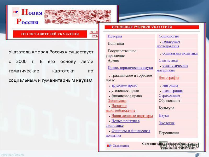 ProPowerPoint.Ru Указатель «Новая Россия» существует с 2000 г. В его основу легли тематические картотеки по социальным и гуманитарным наукам.