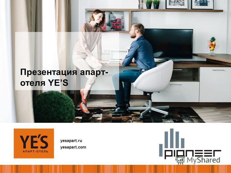 yesapart.ru Презентация апарт- отеля YES yesapart.ru yesapart.com