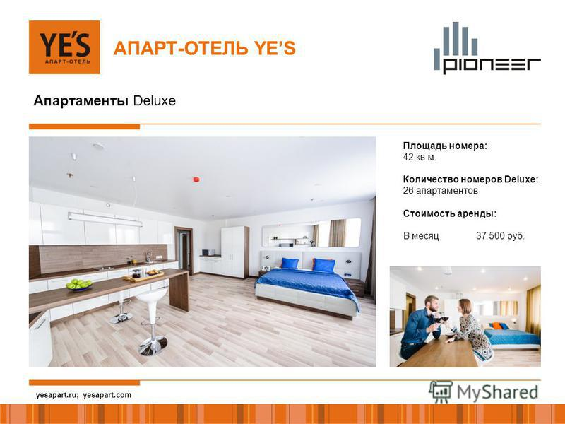 yesapart.ru АПАРТ-ОТЕЛЬ YES Апартаменты Deluxe Площадь номера: 42 кв.м. Количество номеров Deluxe: 26 апартаментов Стоимость аренды: В месяц 37 500 руб. yesapart.ru; yesapart.com