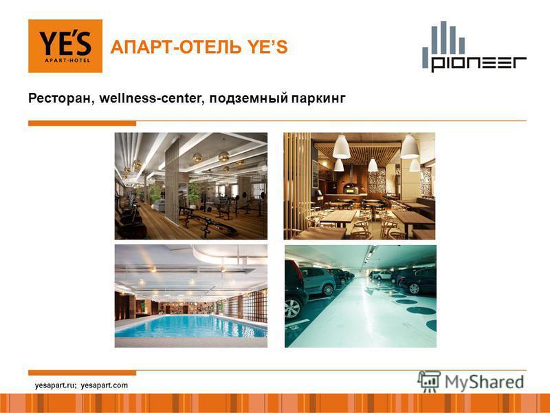 yesapart.ru Ресторан, wellness-center, подземный паркинг АПАРТ-ОТЕЛЬ YES yesapart.ru; yesapart.com
