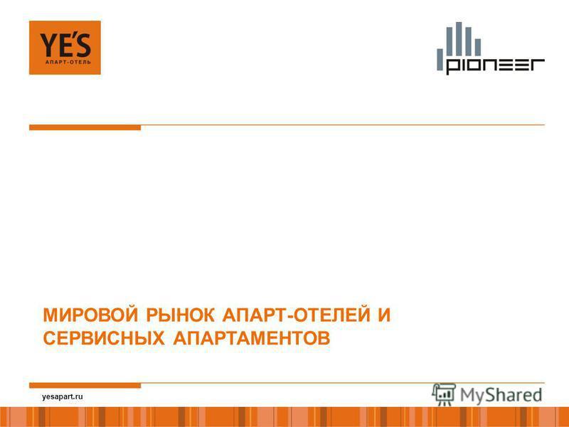 yesapart.ru МИРОВОЙ РЫНОК АПАРТ-ОТЕЛЕЙ И СЕРВИСНЫХ АПАРТАМЕНТОВ