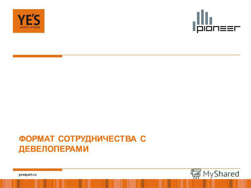 yesapart.ru ФОРМАТ СОТРУДНИЧЕСТВА С ДЕВЕЛОПЕРАМИ