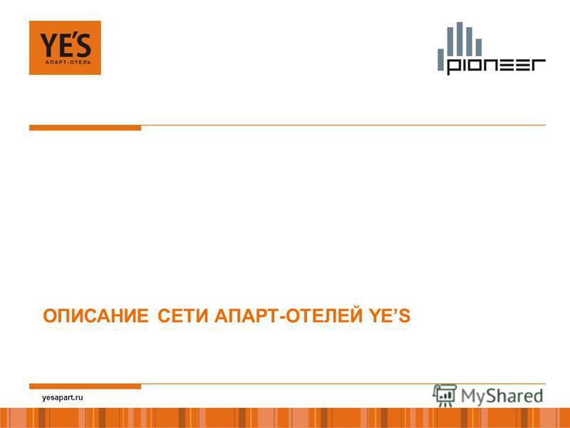 yesapart.ru ОПИСАНИЕ СЕТИ АПАРТ-ОТЕЛЕЙ YES