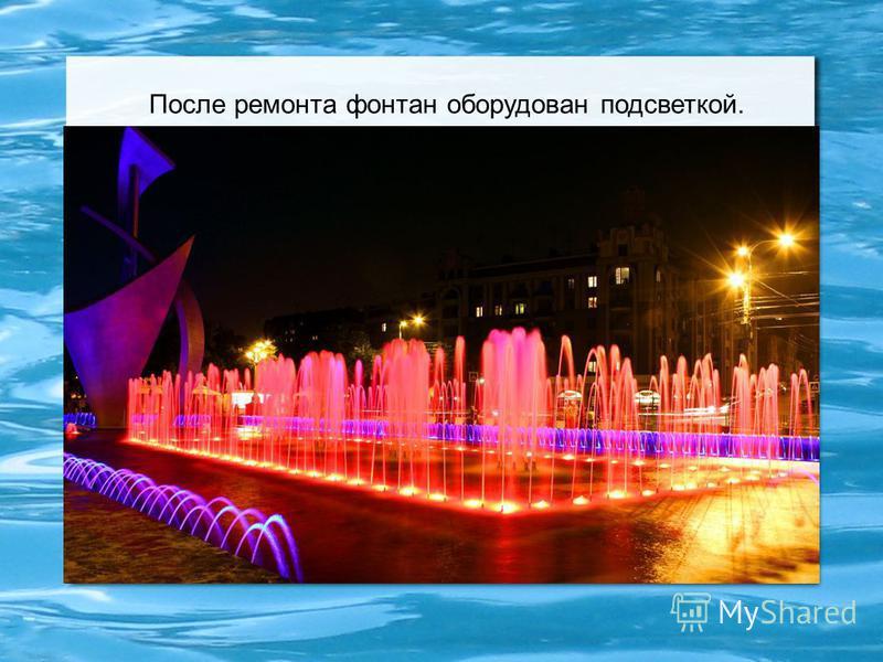 После ремонта фонтан оборудован подсветкой.