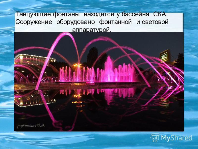 Танцующие фонтаны находятся у бассейна СКА. Сооружение оборудовано фонтанной и световой аппаратурой.