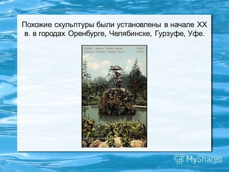 Похожие скульптуры были установлены в начале ХХ в. в городах Оренбурге, Челябинске, Гурзуфе, Уфе.