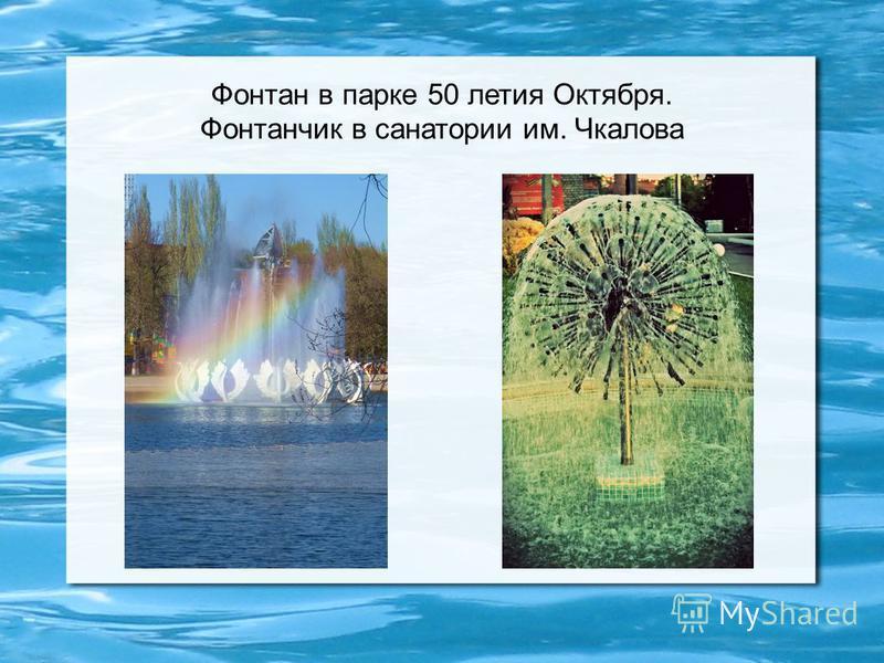 Фонтан в парке 50 летия Октября. Фонтанчик в санатории им. Чкалова
