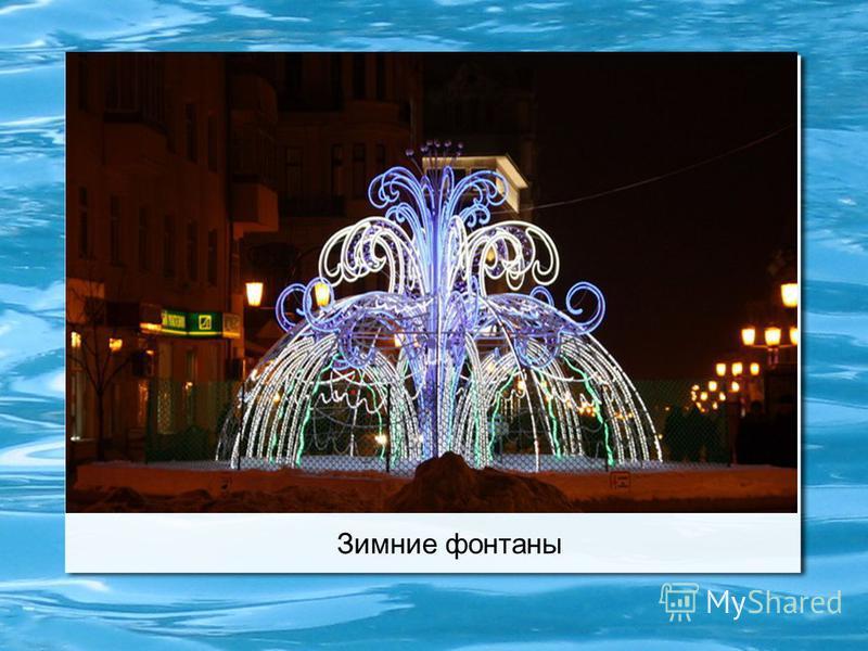 Зимние фонтаны