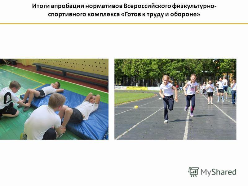 Итоги апробации нормативов Всероссийского физкультурно- спортивного комплекса «Готов к труду и обороне»