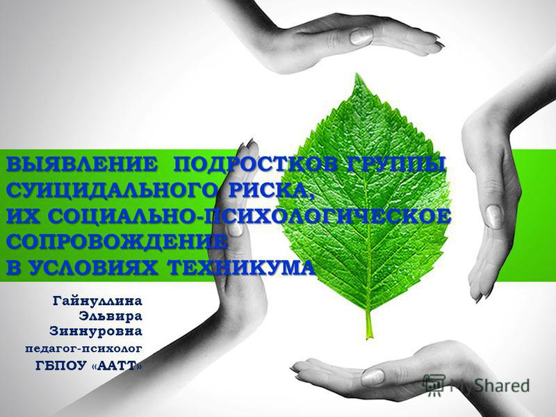 ВЫЯВЛЕНИЕ ПОДРОСТКОВ ГРУППЫ СУИЦИДАЛЬНОГО РИСКА, ИХ СОЦИАЛЬНО-ПСИХОЛОГИЧЕСКОЕ СОПРОВОЖДЕНИЕ В УСЛОВИЯХ ТЕХНИКУМА Гайнуллина Эльвира Зиннуровна педагог-психолог ГБПОУ «ААТТ»