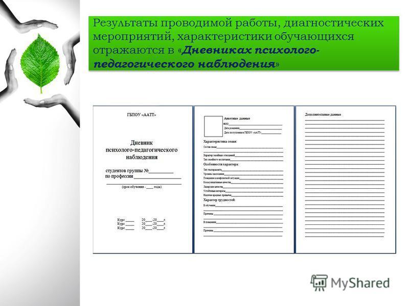 Результаты проводимой работы, диагностических мероприятий, характеристики обучающихся отражаются в « Дневниках психолого- педагогического наблюдения »