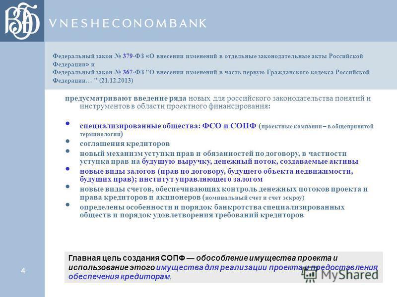 4 Федеральный закон 379-ФЗ « О внесении изменений в отдельные законодательные акты Российской Федерации » и Федеральный закон 367-ФЗ