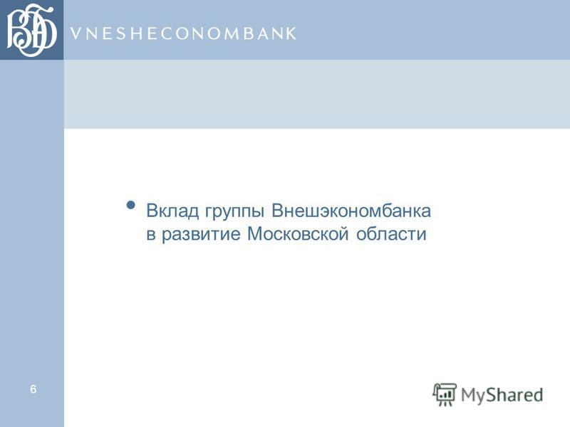 6 Вклад группы Внешэкономбанка в развитие Московской области