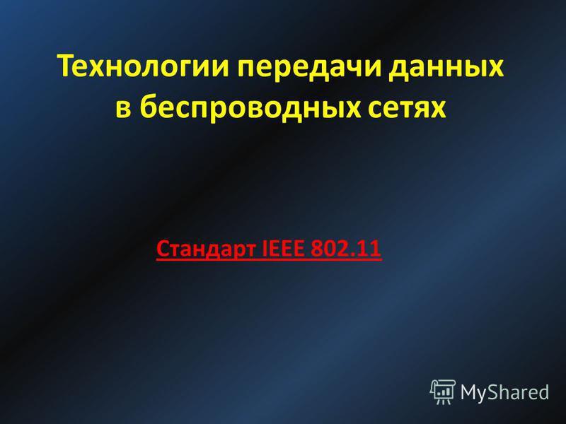 Технологии передачи данных в беспроводных сетях Стандарт IEEE 802.11