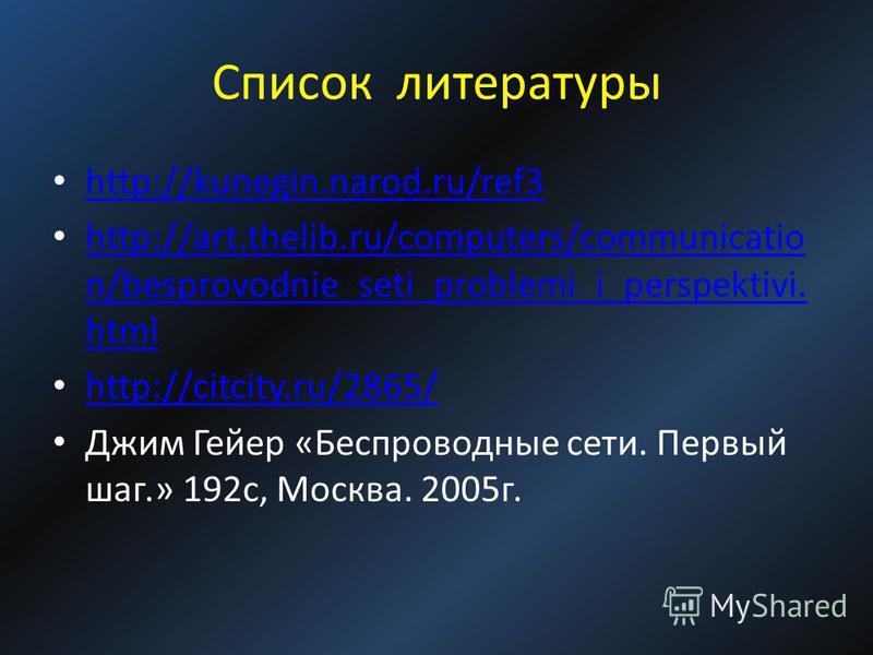Список литературы http://kunegin.narod.ru/ref3 http://art.thelib.ru/computers/communicatio n/besprovodnie_seti_problemi_i_perspektivi. html http://art.thelib.ru/computers/communicatio n/besprovodnie_seti_problemi_i_perspektivi. html http://citcity.ru
