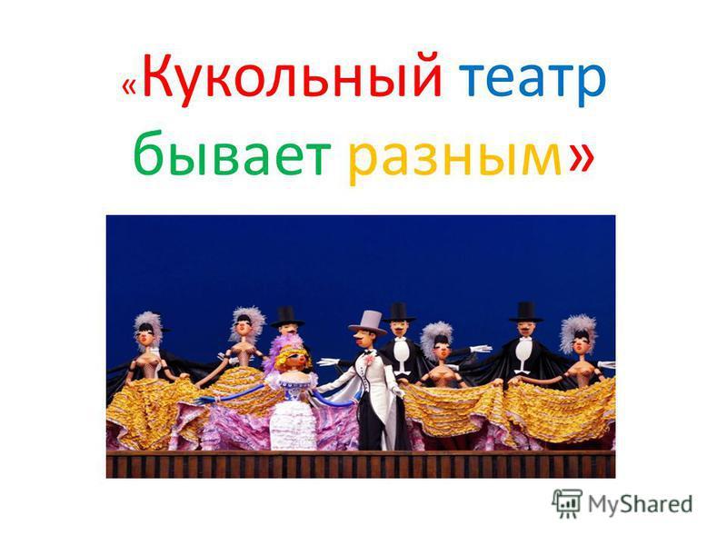 « Кукольный театр бывает разным»