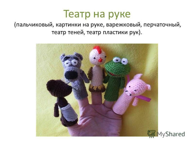 Театр на руке (пальчиковый, картинки на руке, варежковый, перчаточный, театр теней, театр пластики рук).