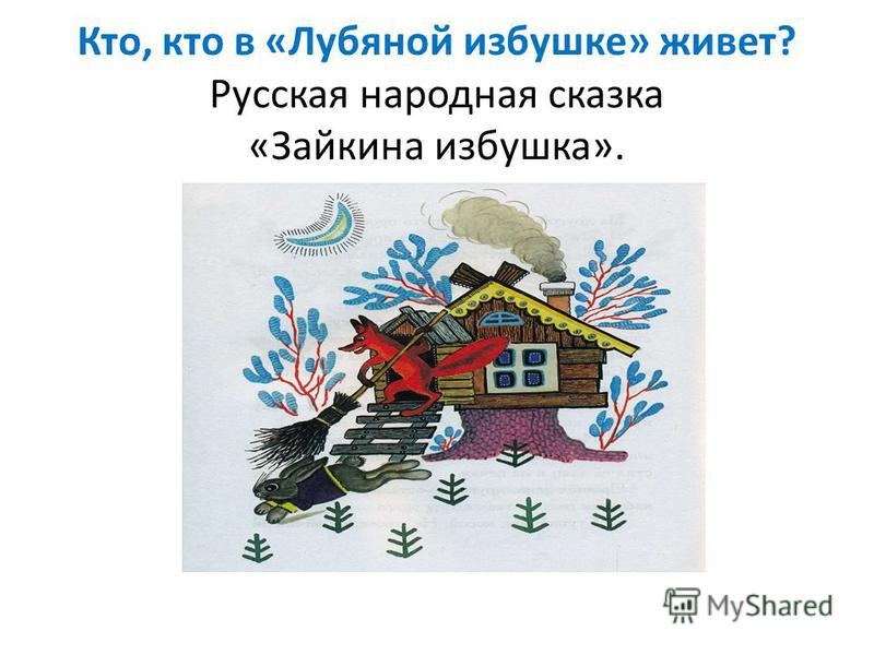 Кто, кто в «Лубяной избушке» живет? Русская народная сказка «Зайкина избушка».