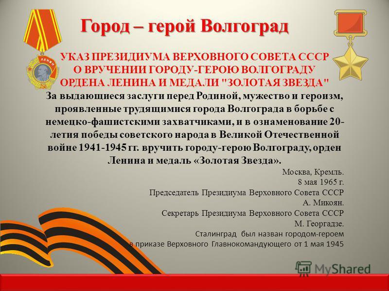 Город – герой Волгоград УКАЗ ПРЕЗИДИУМА ВЕРХОВНОГО СОВЕТА СССР О ВРУЧЕНИИ ГОРОДУ-ГЕРОЮ ВОЛГОГРАДУ ОРДЕНА ЛЕНИНА И МЕДАЛИ