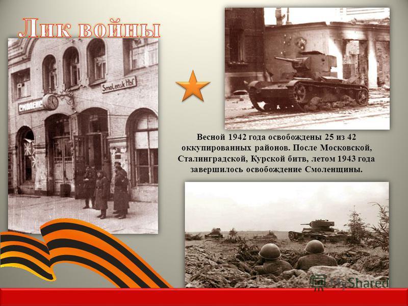 Весной 1942 года освобождены 25 из 42 оккупированных районов. После Московской, Сталинградской, Курской битв, летом 1943 года завершилось освобождение Смоленщины.