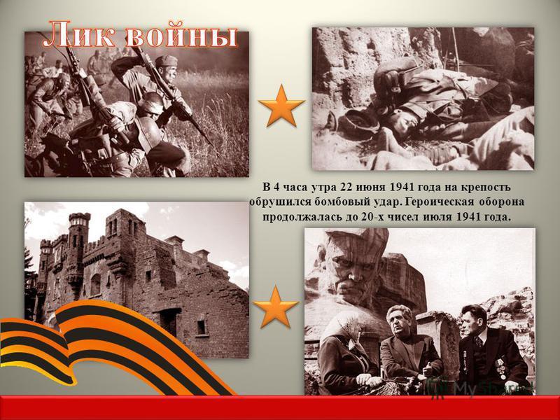 В 4 часа утра 22 июня 1941 года на крепость обрушился бомбовый удар. Героическая оборона продолжалась до 20-х чисел июля 1941 года.