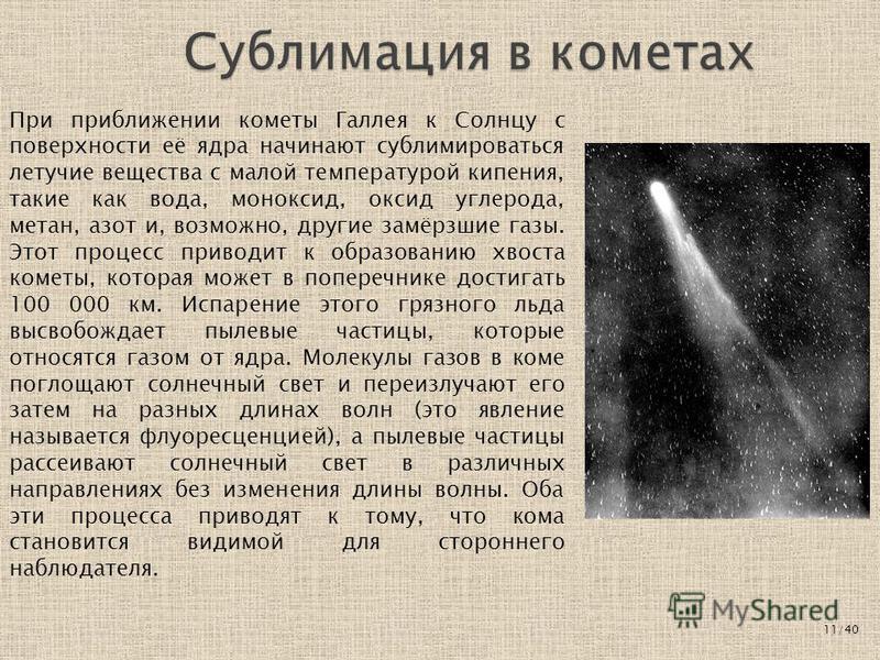 При приближении кометы Галлея к Солнцу с поверхности её ядра начинают сублимироваться летучие вещества с малой температурой кипения, такие как вода, моноксид, оксид углерода, метан, азот и, возможно, другие замёрзшие газы. Этот процесс приводит к обр
