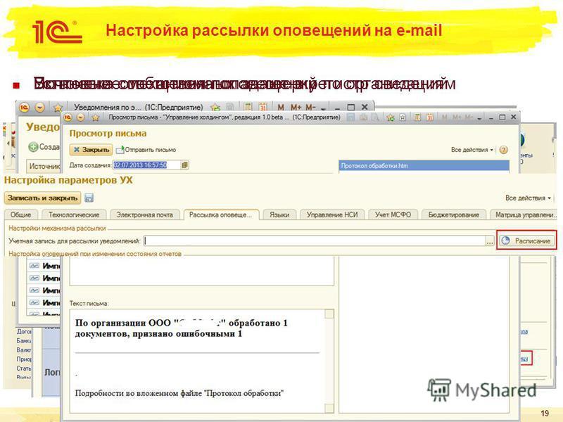 Настройка рассылки оповещений на e-mail Включение механизма оповещений 19 Установка ответственных за сверку по организациям Почтовые сообщения попадают в регистр сведений