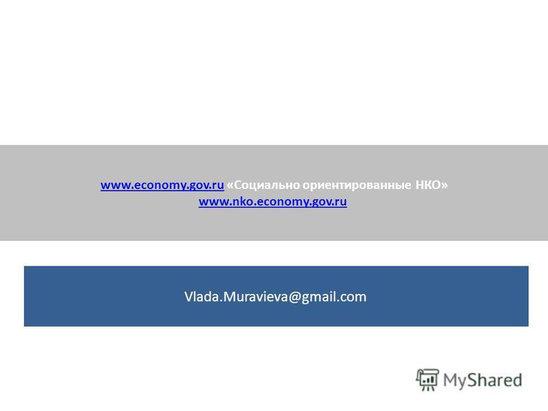 www.economy.gov.ruwww.economy.gov.ru «Социально ориентированные НКО» www.nko.economy.gov.ru Vlada.Muravieva@gmail.com