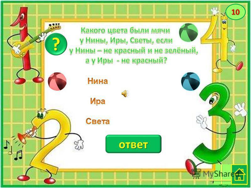 ? ответ 10