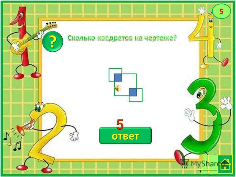 ? ответ 5