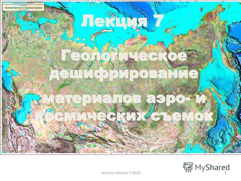 геологи-лекция-7-20141 Геологическое дешифрирование материалов аэро- и космических съемок Лекция 7