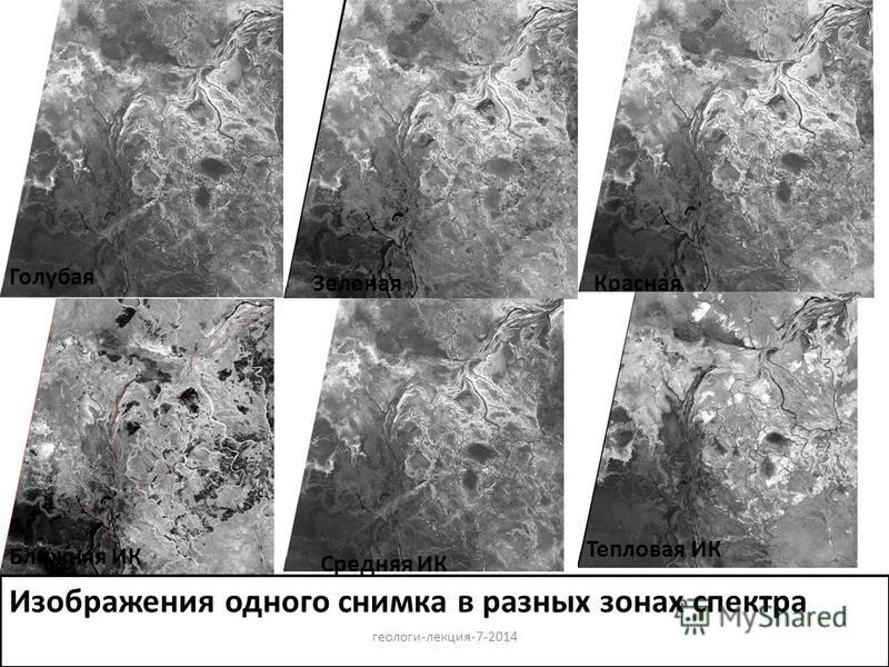 12 Голубая Зеленая Красная Ближняя ИК Средняя ИК Тепловая ИК Изображения одного снимка в разных зонах спектра геологи-лекция-7-2014